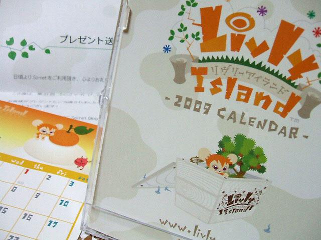 リヴリーカレンダー2009