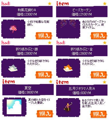 2009.4.29ヤミーSHOP